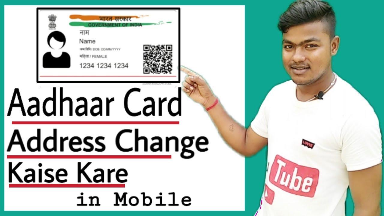 aadhar card ka address kaise change kare  how to change
