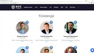 KYC Legal - обзор платформы(author KuldaMax)