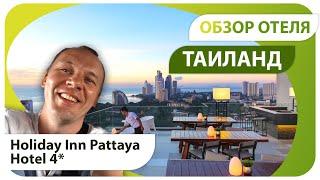 Тайский отель прямо в центре города ОЦЕНИМ Обзор Холидей Инн Паттайя Holiday Inn Pattaya 4 4K