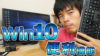 Windows10を三週間使ってみて便利だった機能!