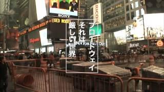 2分58秒ver- 【毎週土曜夜11時55分】 日本からブロードウェイへの道を切り開く!米国演劇界最高峰NYブロードウェイを目指すダンサーを大募集!オ...