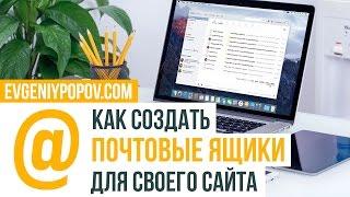 Как создать почтовые ящики для своего сайта