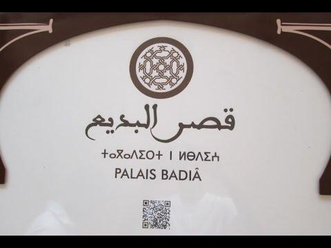 Palais El Badi, El Badi Palace Marrakech قصر البديع مراكش