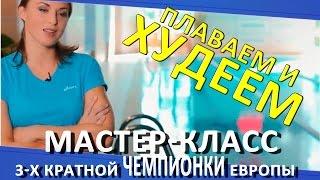 Как ПРАВИЛЬНО похудеть? Плаваем и худеем. Мастер-класс. Бассейн Олимпийский в Омске.