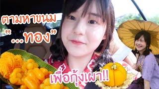 """ใส่ชุดไทยตามหาขนมที่มีคำว่า-""""ทอง""""-เพื่อกุ้งเผาอยุธยา-meijimill"""