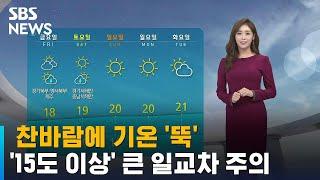 [날씨] 찬바람에 기온 '뚝'…'15도 이상' 큰 일교차 주의 / SBS