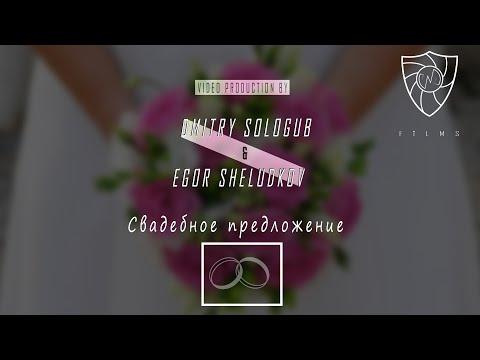 Видео, Свадебное предложение