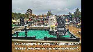 видео Заказать памятник в Минске с доставкой