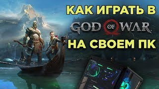 Как играть в God of war на компьютере
