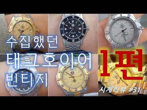 이런 태그호이어 시계 본 적 있어?! 태그호이어 빈티지 컬렉션을 소개합니다! [TAG Heuer Vintage watches Review]