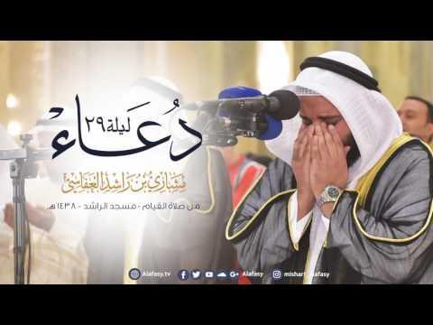 دعاء ليلة 29 رمضان 1438 مشارى العفاسى