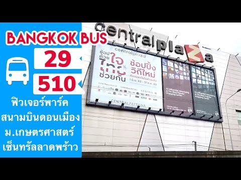 รีวิว นั่งรถเมล์ จาก📍ฟิวเจอร์พาร์ค ผ่าน📍เซ็นทรัลลาดพร้าว⚡️ BTS หมอชิต ⚡️MRTสวนจตุจักร