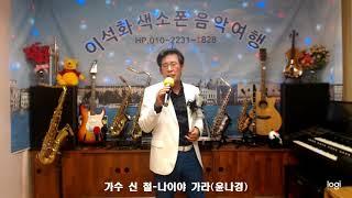 가수 신 철 / 나이야 가라(윤나경)