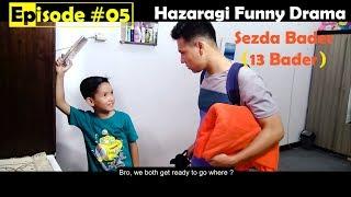 Hazaragi Funny Drama ( Sezda Bader ) Episode#05  ہزارگی دراما مذاقی