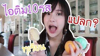 กินไอติม10รส | Meijimill