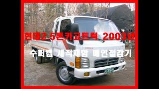 현대 2.5톤 카고 중고화물차 중고트럭 2003년 11…