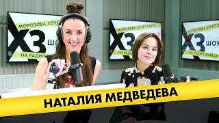 Наталия Медведева: про Гудкова, образ бешеной и усталость в Comedy Woman