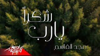 Magd El Kassem - Shokran Ya Rab | مجد القاسم - شكرا يا رب