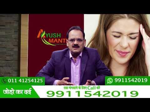 aayush-mantra-new