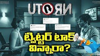 U Turn Twitter Talk   Samantha   Review And Rating   Aadi Pinisetty   YOYO Cine Talkies