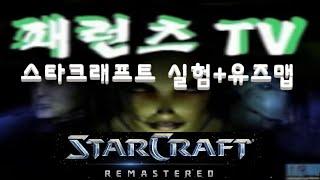 패런츠TV의 스타크래프트 실험/유즈맵 방송 200925