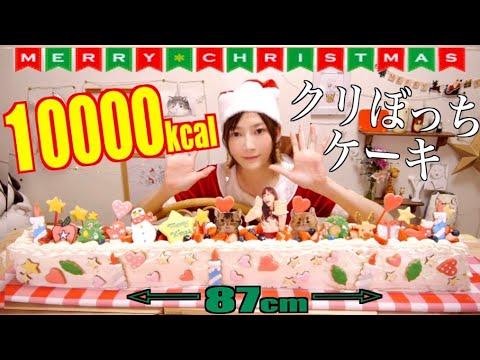 【大食い】クリぼっちで超ロングケーキを食べる![推定10000kcal]【木下ゆうか】