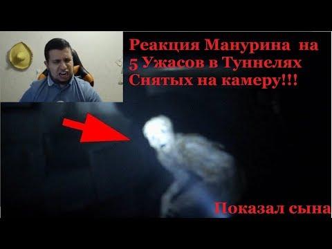 Манурин Смотрит 5 Ужасов в Туннелях, Cнятых на камеру [Показал Сына]