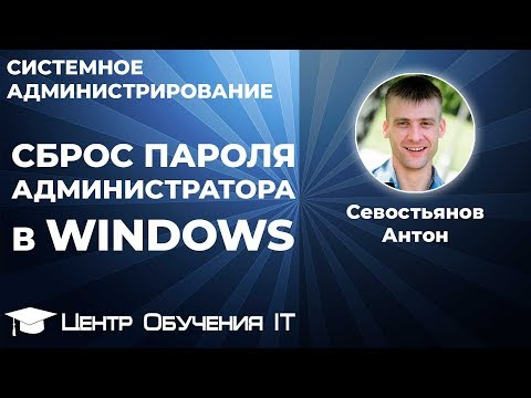 Сброс пароля администратора в Windows