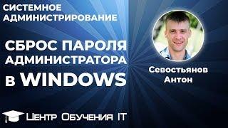 Сброс пароля администратора в Windows