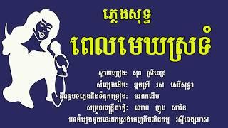 ពេលមេឃស្រទុំ ភ្លេងសុទ្ធ សុន ស្រីពេជ្រ, PEL MEK SRO TOM, Karaoke Khmer for sing