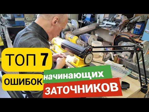 Обучение заточке инструментов.