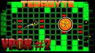 Как сделать уровень в стиле Terabyte? [GUID]