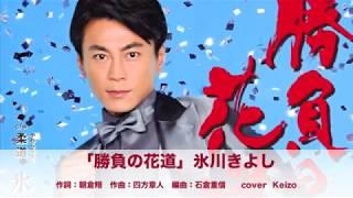 [新曲]   勝負の花道/ 氷川きよし    cover Keizo