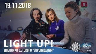 """Light up! Дневники детского """"Евровидения"""" (19.11.2018)"""