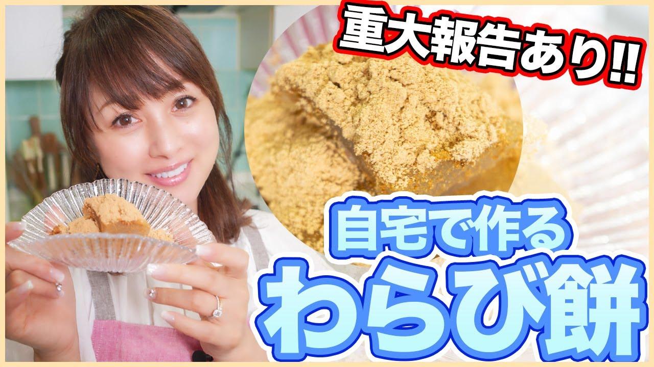 【和スイーツ】わらび餅を作っていたら、まさかの結婚のきっかけが判明!?【渡辺美奈代】