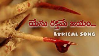 యేసు రక్తమే జయం   yesu rakthame jayam   Lyrical video song   Telugu Christian songs  