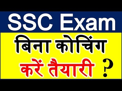 SSC एग्जाम की तैयारी कैसे करे SSC Exam Preparation Tips Study Plan For Clear SSC Exam 2017