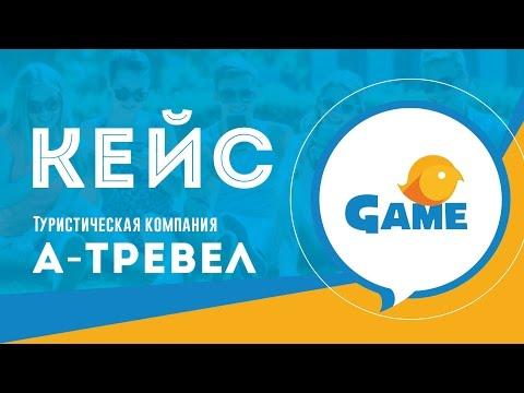 """UDS Game Кейс - Туристическая компания """"А-ТРЕВЕЛ"""""""