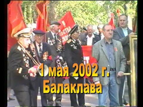 Illarionov59: 1 мая 2002г  Балаклава  Валерий Саратов, Нина Селиванова