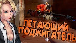 Team Fortress 2: Летающий Поджигатель