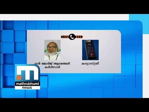 Nun Spoke To Cardinal On Sexual Assault: Phone Record Out| Mathrubhumi News