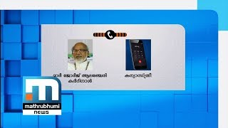 Nun Spoke To Cardinal On Sexual Assault: Phone Record Out| Mathrubhumi News