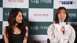 """이유영, '오하늬 때리는 씬 """"통쾌했어요~""""'"""