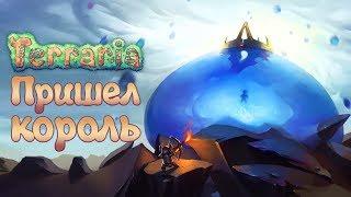 Terraria: Expert mode - Прохождение игры #4   Пришел король