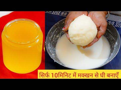 6 दिन की मलाई से 1किलो मक्खन और 1किलो घी बनाएँ।How to make butter, Ghee n paneer