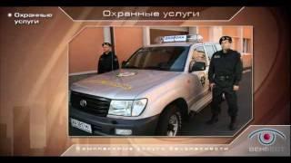 Венбест. Выставка охрана и безопасность 2009.(, 2011-09-29T09:09:54.000Z)