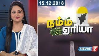 Namma Area Morning Express News | 15.12.2018 | News7 Tamil