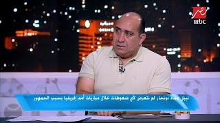 لاعب منتخب مصر يكشف حقيقة تصريحات محمد صلاح - بالجول
