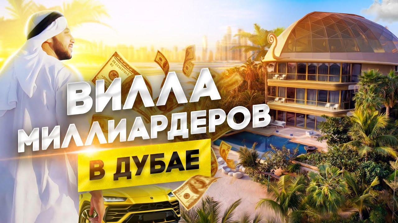 Как дома самых богатых людей в дубае недвижимость за рубежом в болгарии