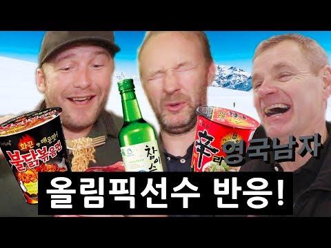 한국 컵라면+소주를 처음 먹어본 동계올림픽 전설들의 반응!